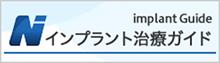 インプラント治療の紹介